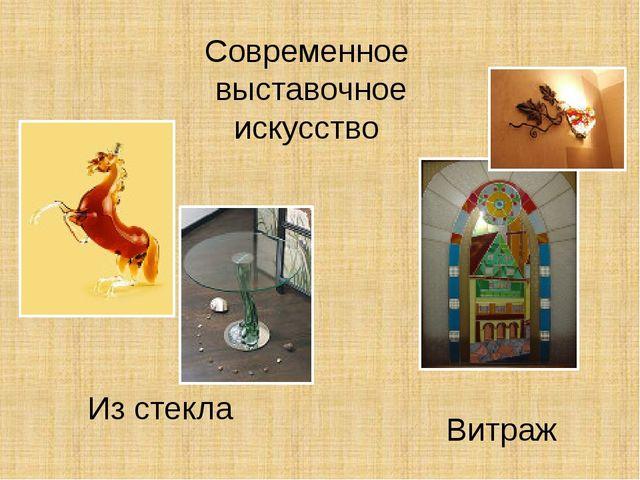 Современное выставочное искусство Из стекла Витраж