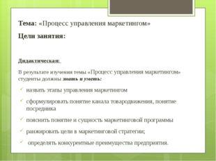 Тема: «Процесс управления маркетингом» Цели занятия: Дидактическая: В резуль