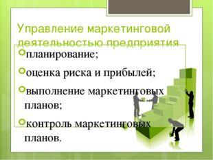 Управление маркетинговой деятельностью предприятия планирование; оценка риска