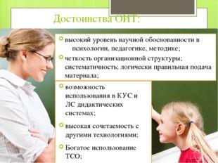 Достоинства ОИТ: возможность использования в КУС и ЛС дидактических системах;