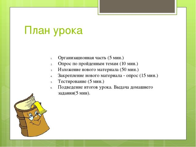 План урока Организационная часть (5 мин.) Опрос по пройденным темам (10 мин.)...