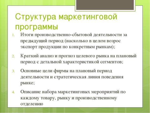Структура маркетинговой программы Итоги производственно-сбытовой деятельности...