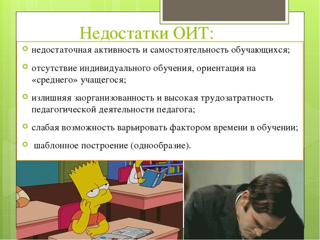 Недостатки ОИТ: недостаточная активность и самостоятельность обучающихся; отс...