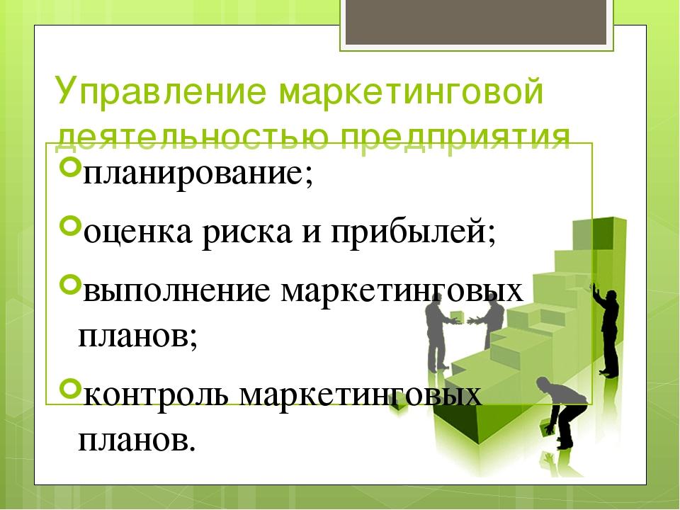 Управление маркетинговой деятельностью предприятия планирование; оценка риска...