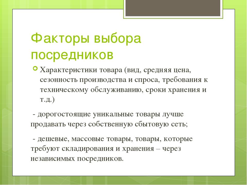 Факторы выбора посредников Характеристики товара (вид, средняя цена, сезоннос...
