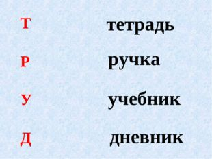 тетрадь ручка учебник дневник Т Р У Д
