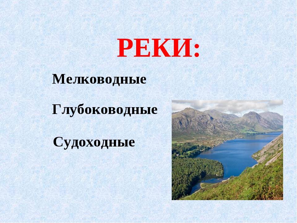 РЕКИ: Мелководные Глубоководные Судоходные