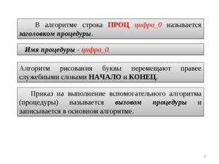 * В алгоритме строка ПРОЦ цифра_0 называется заголовком процедуры. Имя процед