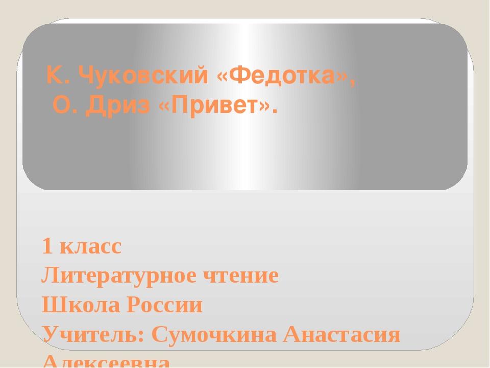 К. Чуковский «Федотка», О. Дриз «Привет». 1 класс Литературное чтение Школа Р...