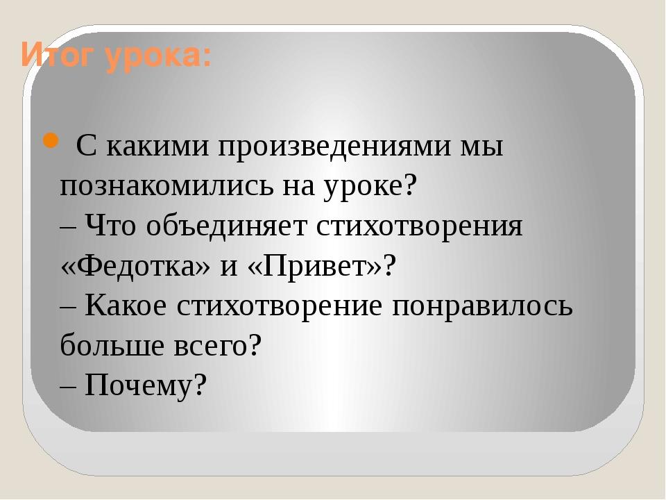 Итог урока: С какими произведениями мы познакомились на уроке? – Что объедин...