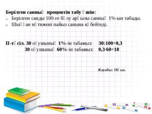 Берілген санның процентін табу үшін: Берілген санды 100-ге бөлу арқылы санны