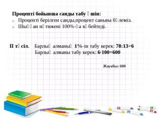 Проценті бойынша санды табу үшін: Проценті берілген санды,процент санына бөл