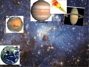 Жер Марс Юпитер Сатурн