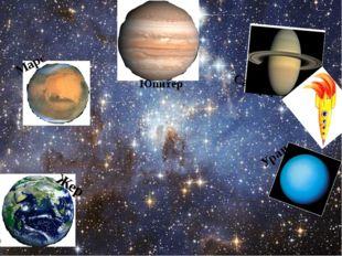 Жер Марс Юпитер Сатурн Уран