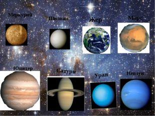 Жер Марс Юпитер Сатурн Уран Нептун Меркурий Шолпан