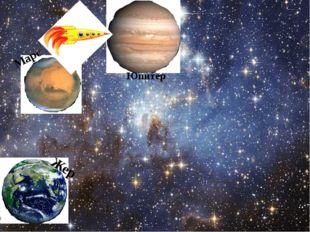 Жер Марс Юпитер