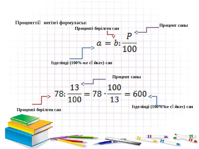 Проценттің негізгі формуласы: Процент саны Проценті берілген сан Ізделінді (1...