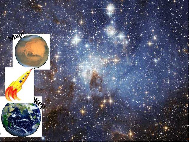 Жер Марс