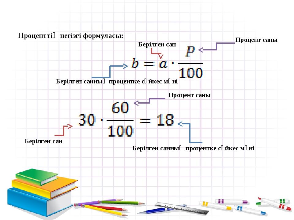 Проценттің негізгі формуласы: Берілген сан Процент саны Берілген санның проце...