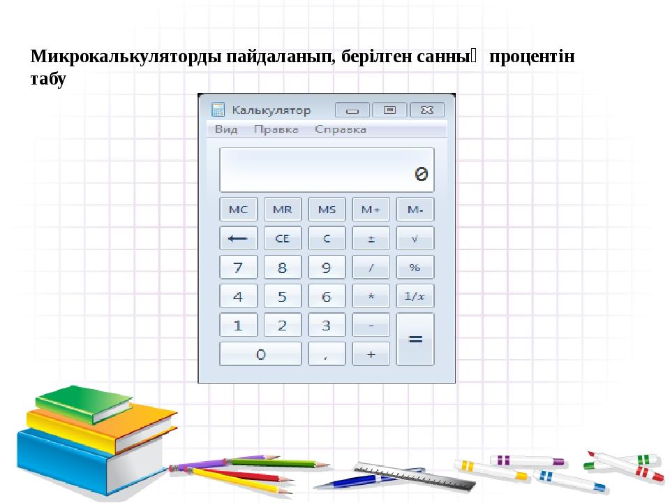 Микрокалькуляторды пайдаланып, берілген санның процентін табу