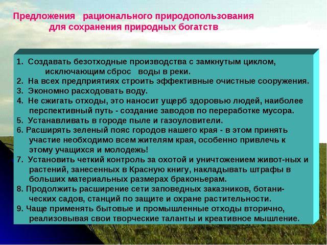 Предложения рационального природопользования для сохранения природных богатст...