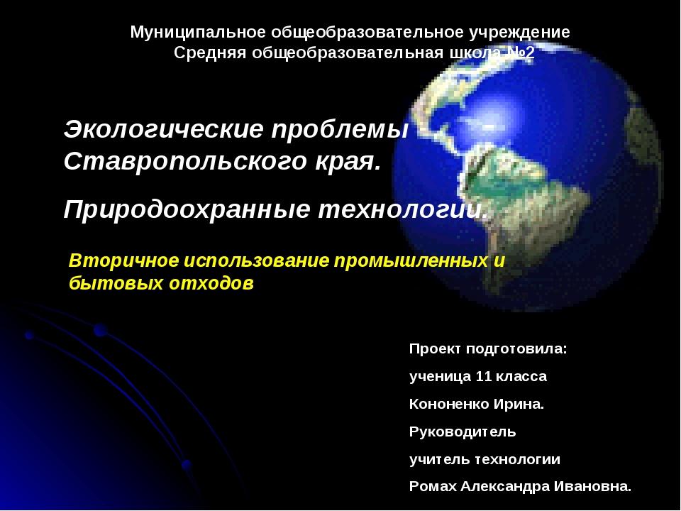 Экологические проблемы Ставропольского края. Природоохранные технологии. Втор...