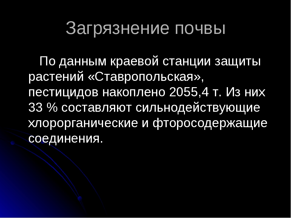 Загрязнение почвы По данным краевой станции защиты растений «Ставропольская»,...