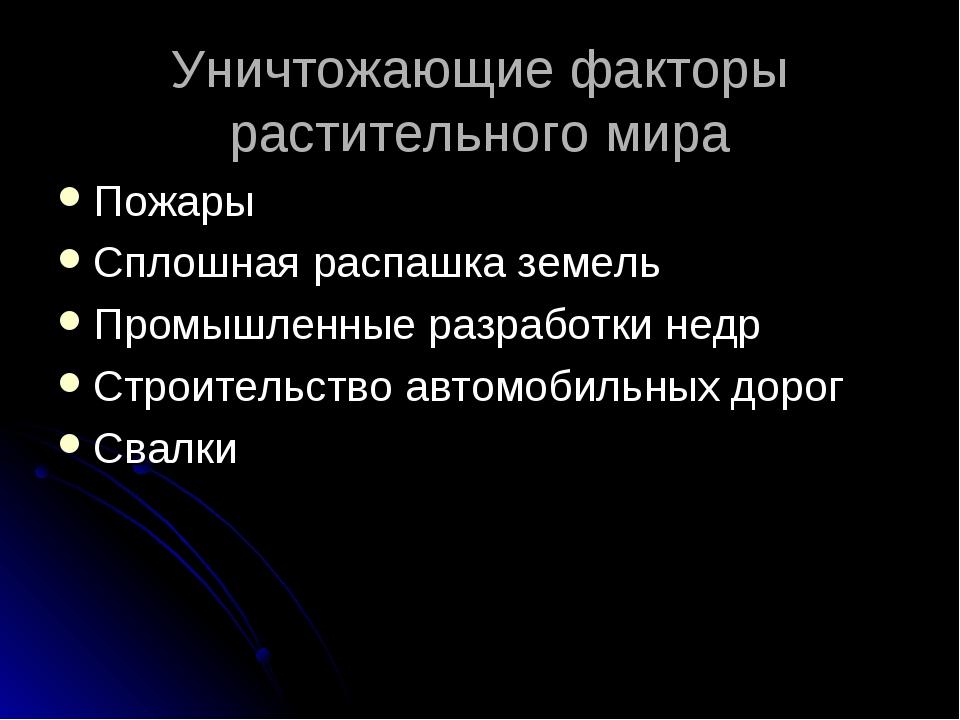 Уничтожающие факторы растительного мира Пожары Сплошная распашка земель Промы...