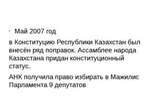 Май 2007 год в Конституцию Республики Казахстан был внесён ряд поправок. Асс