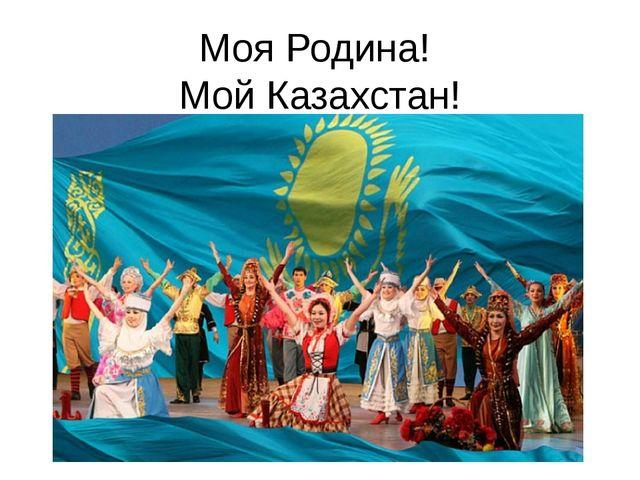 Моя Родина! Мой Казахстан!