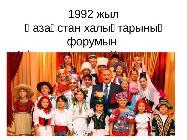 1992 жыл Қазақстан халықтарының форумын I форум народов Казахстана