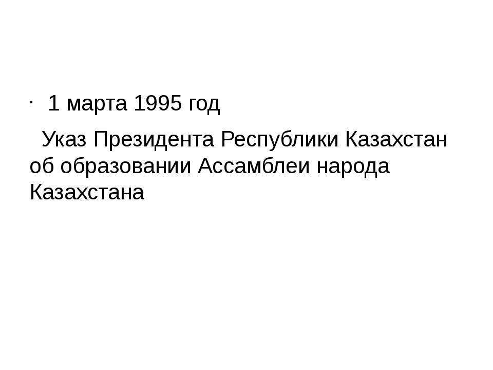 1 марта 1995 год Указ Президента Республики Казахстан об образовании Ассамбл...