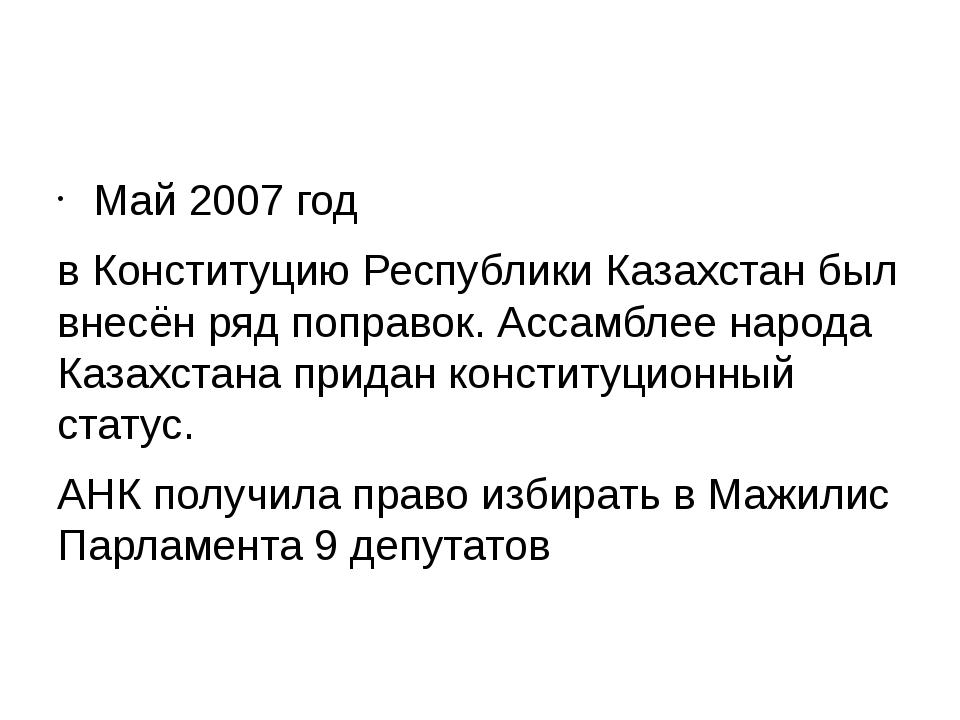 Май 2007 год в Конституцию Республики Казахстан был внесён ряд поправок. Асс...
