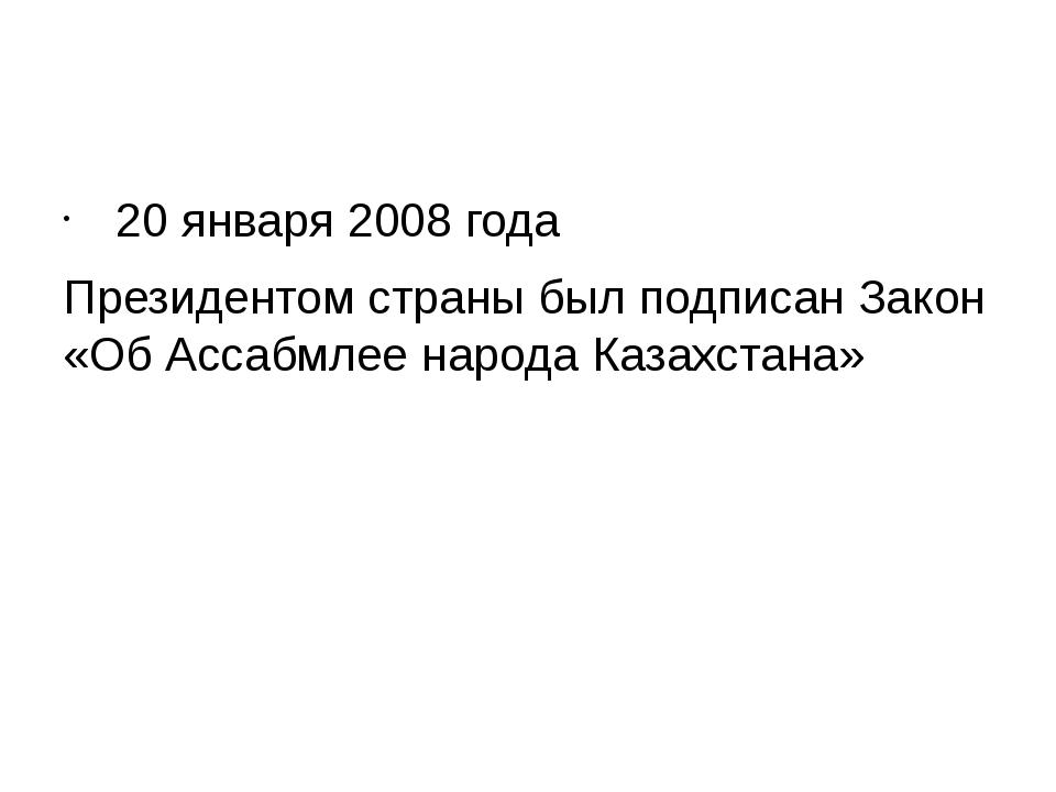 20 января 2008 года Президентом страны был подписан Закон «Об Ассабмлее нар...