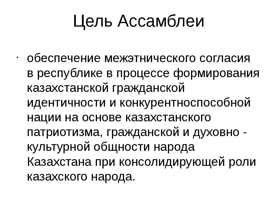 Цель Ассамблеи обеспечение межэтнического согласия в республике в процессе фо...