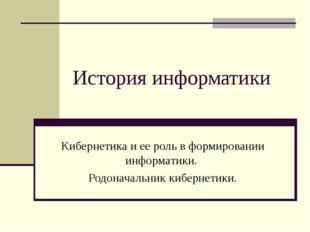История информатики Кибернетика и ее роль в формировании информатики. Родонач