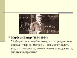 "Норберт Винер (1894-1964) ""Кибернетика подобна тому, что в средние века счита"