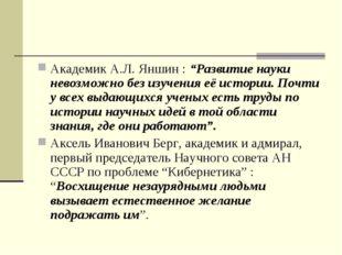 "Академик А.Л.Яншин : ""Развитие науки невозможно без изучения её истории. По"