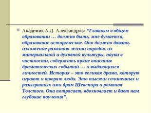 """Академик А.Д.Александров: """"Главным в общем образовании … должно быть, мне ду"""