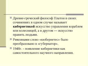 Древнегреческий философ Платон в своих сочинениях в одном случае называет ки