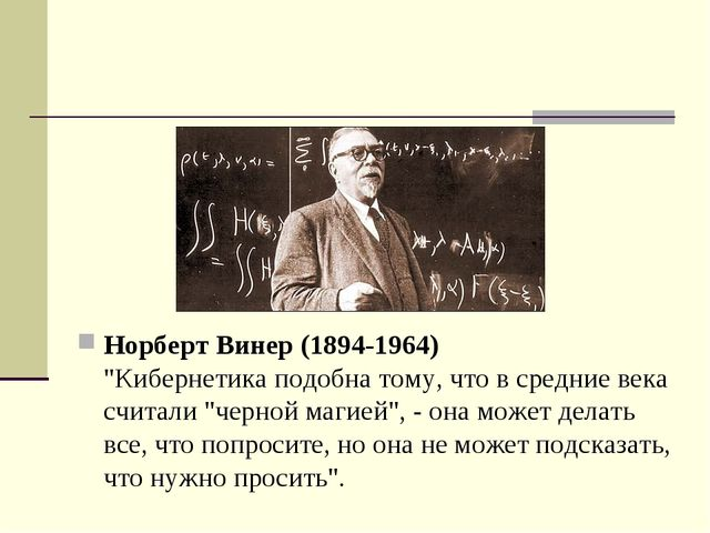 "Норберт Винер (1894-1964) ""Кибернетика подобна тому, что в средние века счита..."
