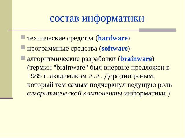 состав информатики технические средства (hardware) программные средства (soft...