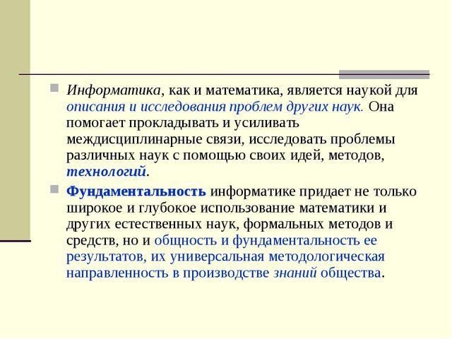 Информатика, как и математика, является наукой для описания и исследования пр...