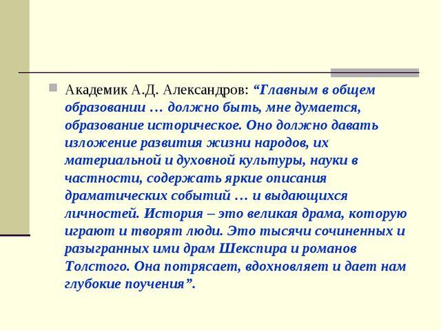 """Академик А.Д.Александров: """"Главным в общем образовании … должно быть, мне ду..."""