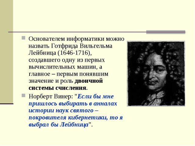 Основателем информатики можно назвать Готфрида Вильгельма Лейбница (1646-1716...