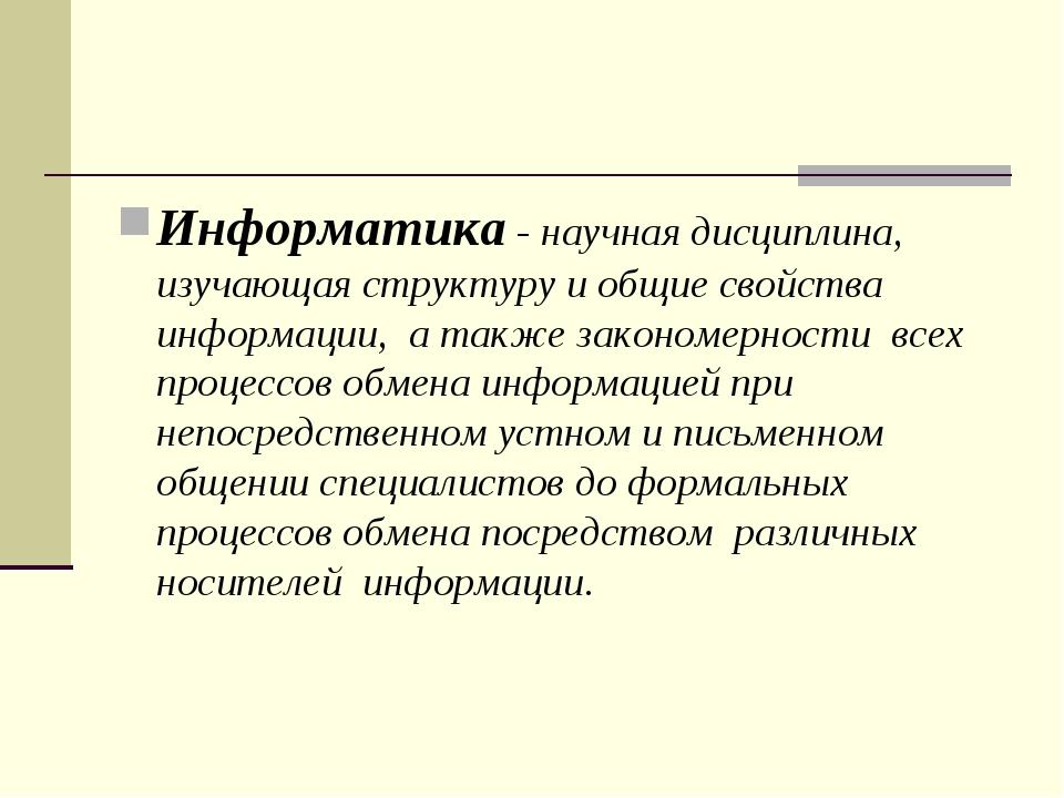 Информатика - научная дисциплина, изучающая структуру и общие свойства информ...