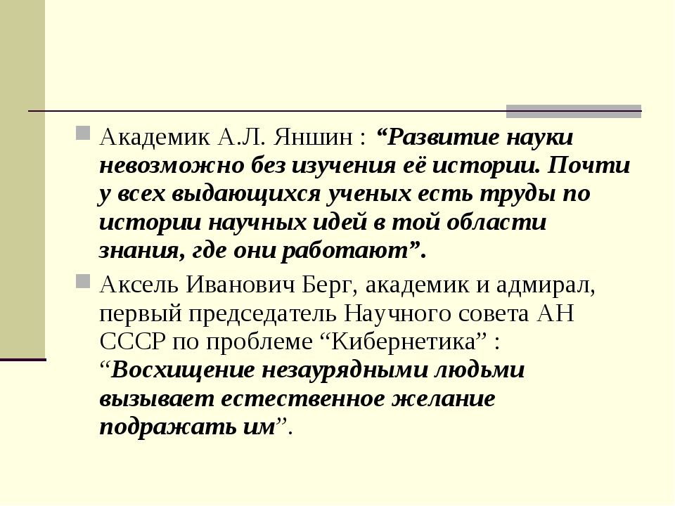 "Академик А.Л.Яншин : ""Развитие науки невозможно без изучения её истории. По..."