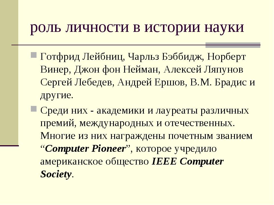 роль личности в истории науки Готфрид Лейбниц, Чарльз Бэббидж, Норберт Винер,...