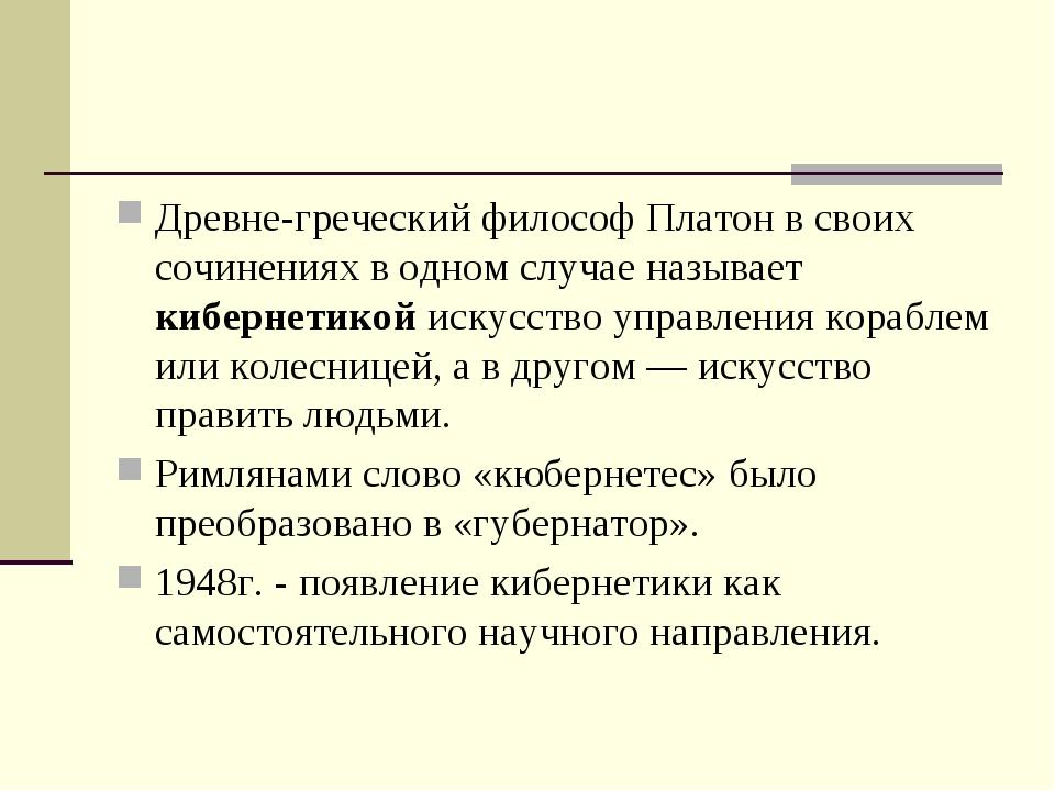 Древнегреческий философ Платон в своих сочинениях в одном случае называет ки...