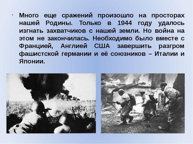 Много еще сражений произошло на просторах нашей Родины. Только в 1944 году у...